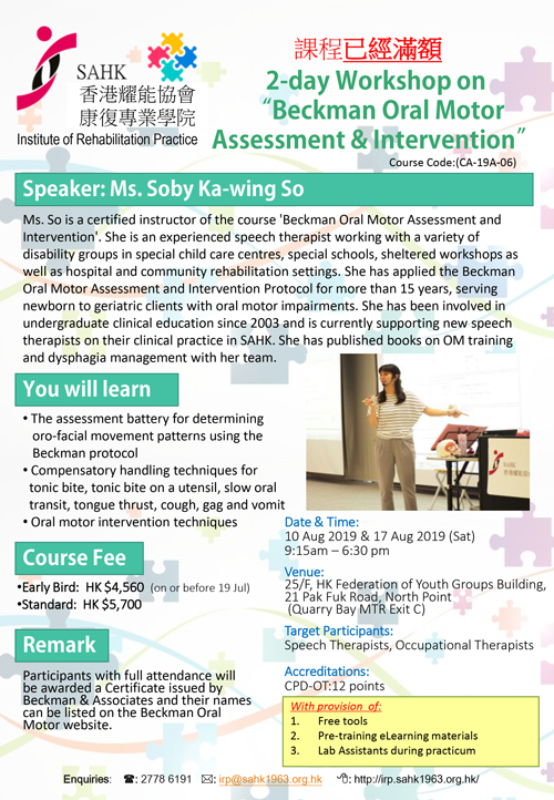 Beckman Oral Motor Assessment & Intervention
